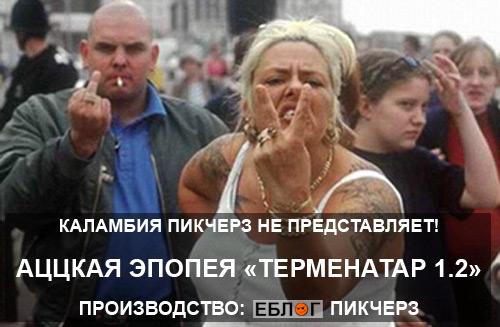 """Пятничные картинки! (аццкая эпопея """"терменатар"""")"""