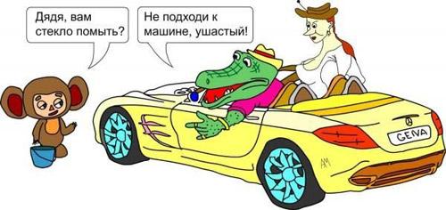 Крокодил Гена поднялся :)))
