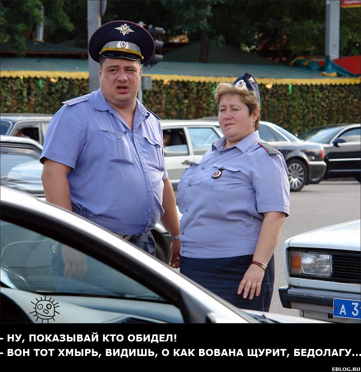http://media.eblog.ru/072007/20/milicia_11.jpg