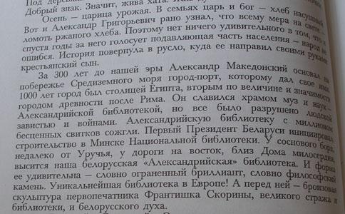 Белорусская история. НЕ для слабонервных!