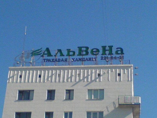 Компания в Белорусии жжот! :))