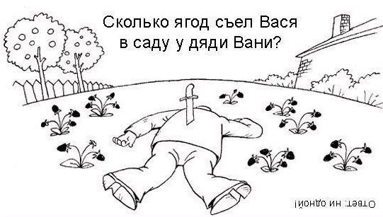 http://media.eblog.ru/102007/12/zagadki_1.jpg
