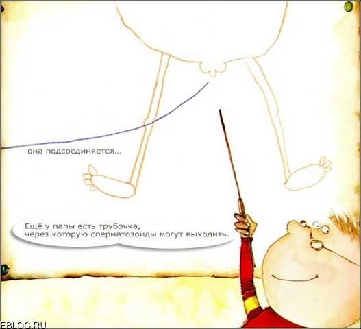 Детская книжка. Порвало в лоскуты!