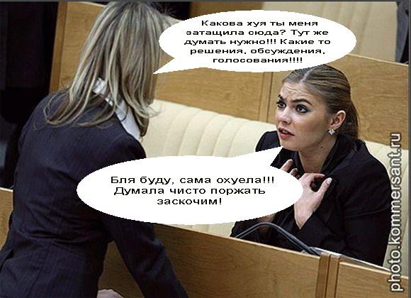 Депутат Алина Кабаева. Самая полная подборка фотожаб, 96 картинок!