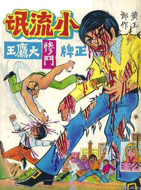 Китайский детский комикс. ЖЕСТЬ, 9 картинок O_O