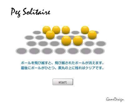 Игра - головоломка: очисти поле от шариков