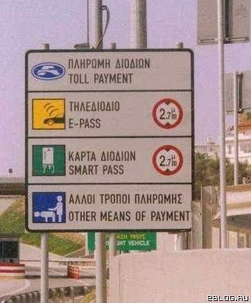 В Греции заплатить можно разными способами :)))