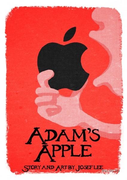 Адам, Ева  и Змей-искуситель: как всё было на самом деле. 13 картинок.