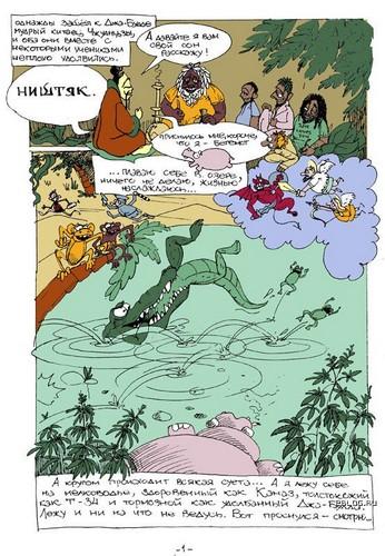 Ацкий комикс, 12 страниц