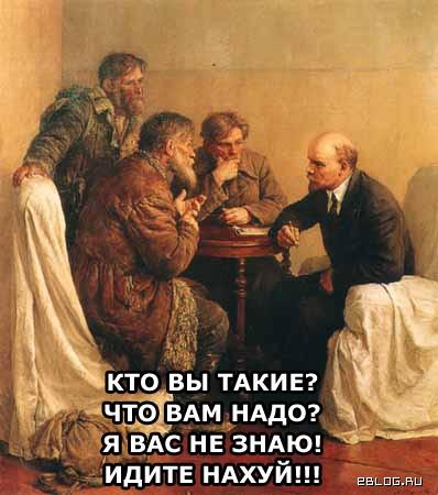 Вся правда про Ленина в одной картинке