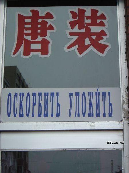 Китайские вывески. Осторожно - абассака!