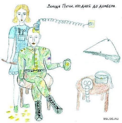 Дети рисуют Путина. 29 картинок