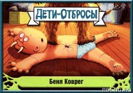 http://media.eblog.ru/72008/16/deti_13.jpg