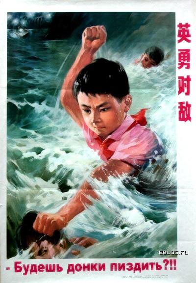Китайские плакаты, 10 картинок