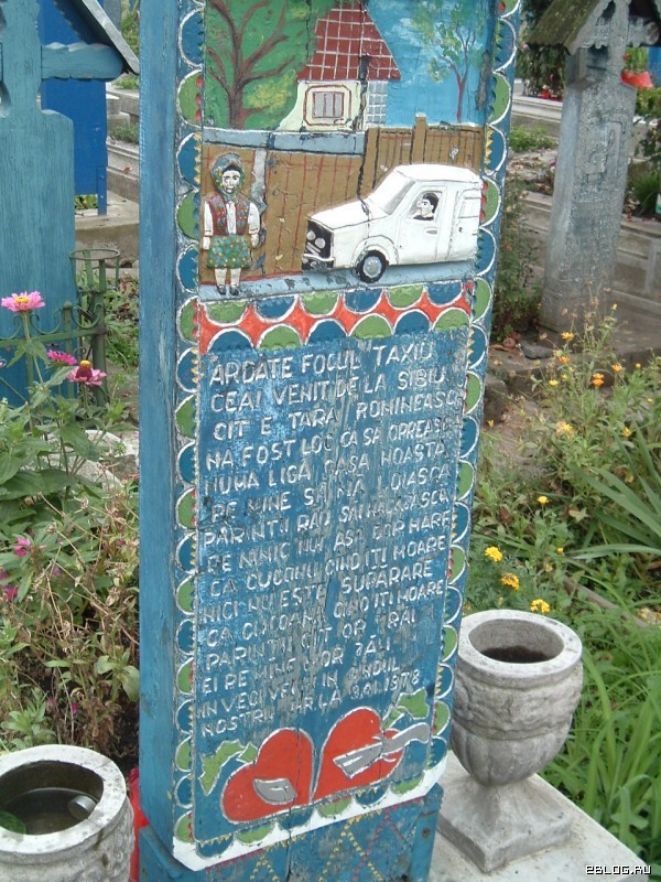 Весёлое Румынское кладбище